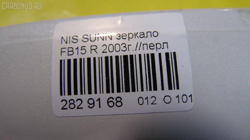 Зеркало двери боковой NISSAN SUNNY FB15 Фото 11