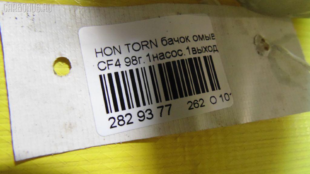 Бачок омывателя HONDA TORNEO CF4 Фото 7