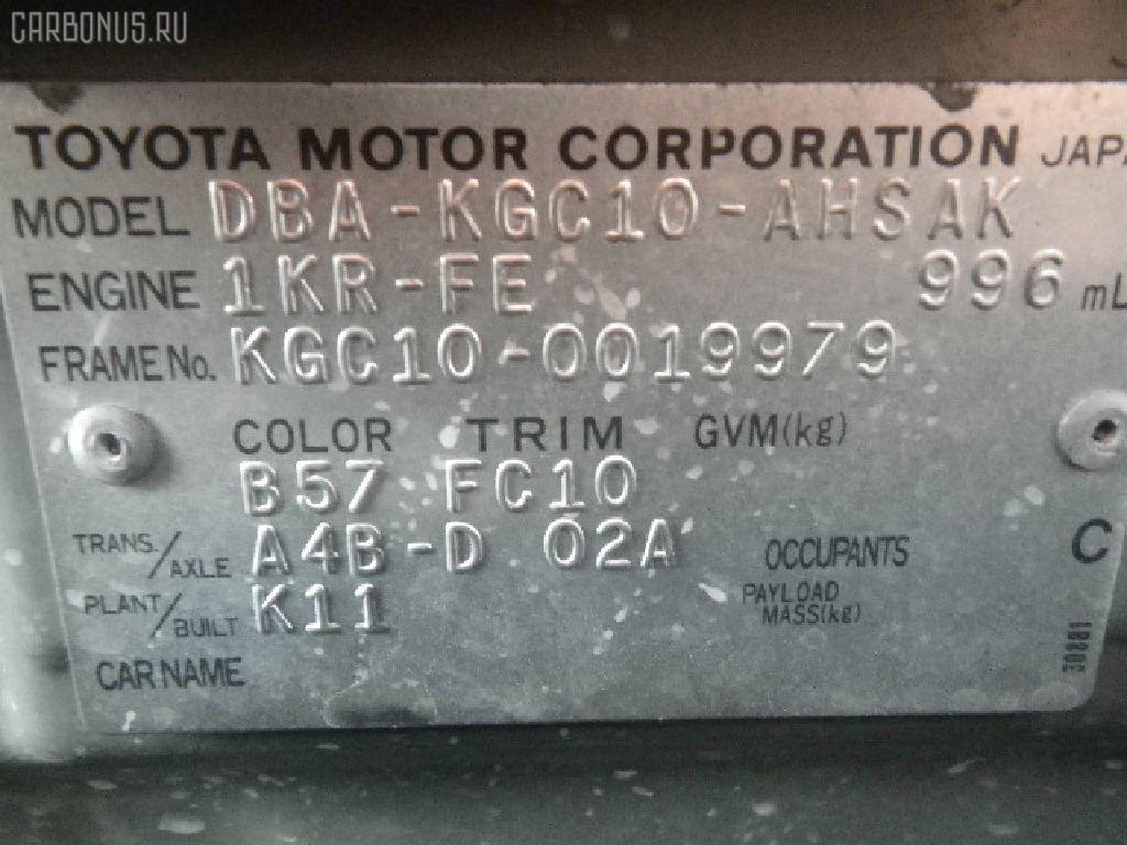 Бачок расширительный TOYOTA PASSO KGC10 1KR-FE Фото 2