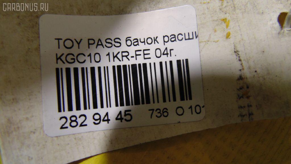 Бачок расширительный TOYOTA PASSO KGC10 1KR-FE Фото 7