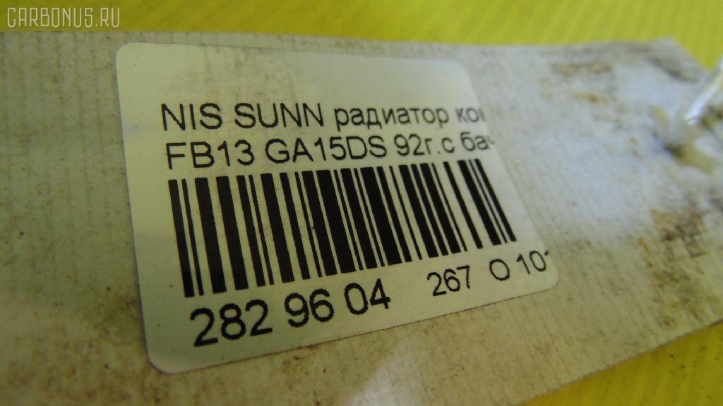 Радиатор кондиционера NISSAN SUNNY FB13 GA15DS Фото 8