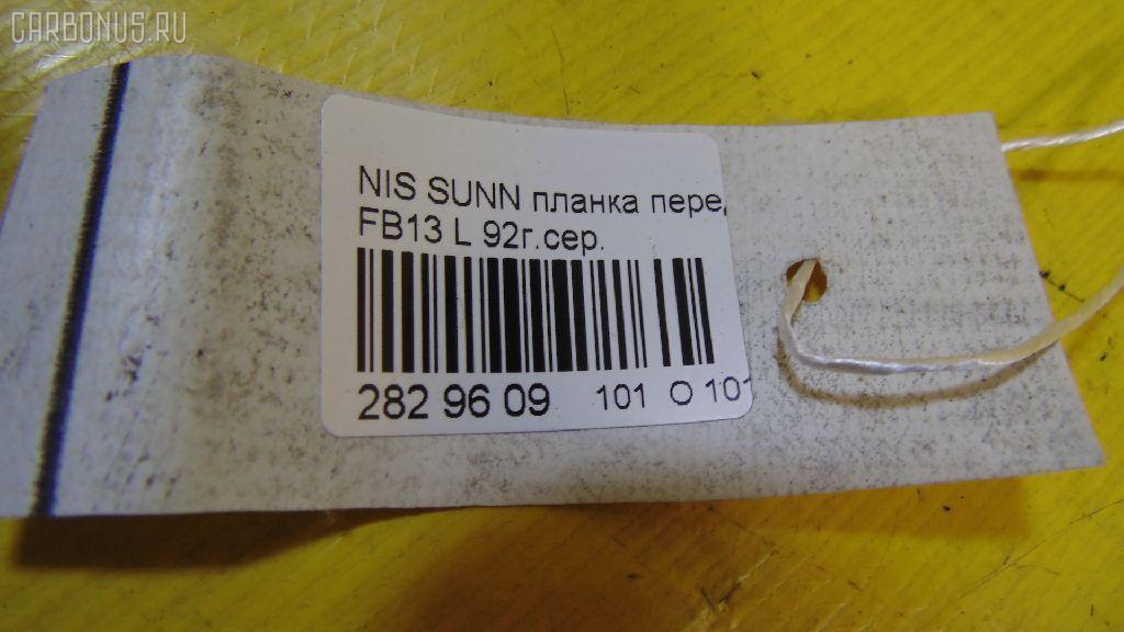 Планка передняя NISSAN SUNNY FB13 Фото 7