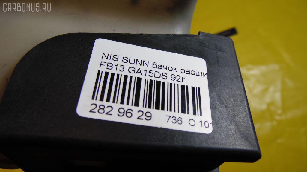 Бачок расширительный NISSAN SUNNY FB13 GA15DS Фото 7