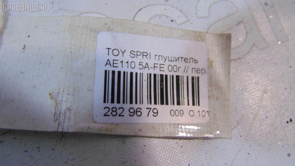 Глушитель TOYOTA SPRINTER AE110 5A-FE Фото 7