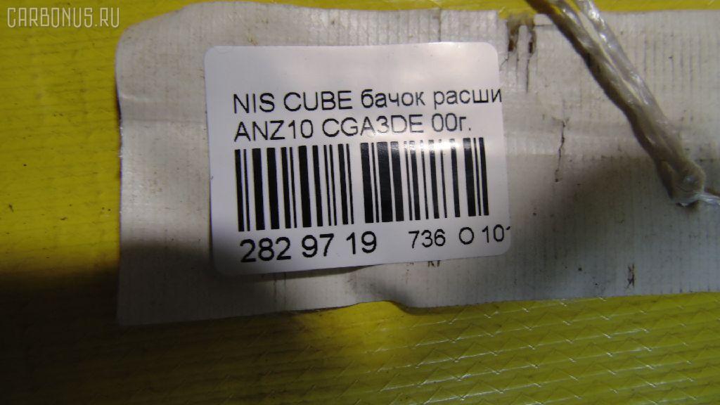 Бачок расширительный NISSAN CUBE ANZ10 CGA3DE Фото 7