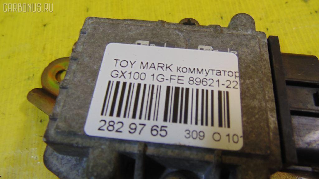 Коммутатор TOYOTA MARK II GX100 1G-FE Фото 7