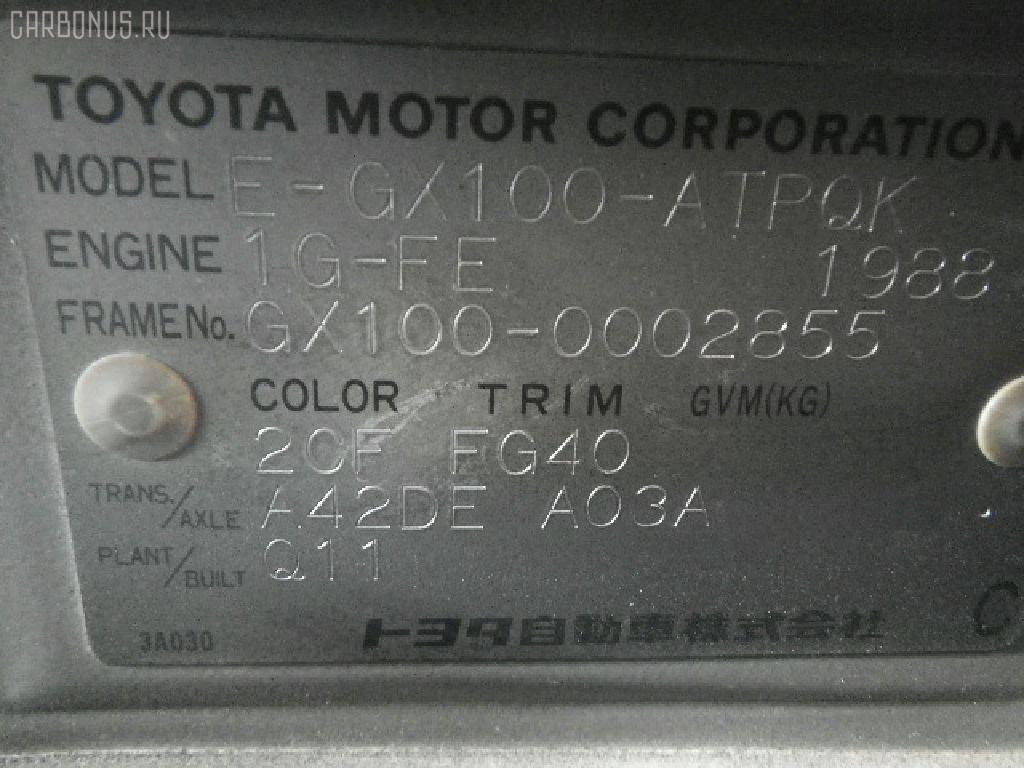 Ремень безопасности TOYOTA MARK II GX100 1G-FE Фото 2