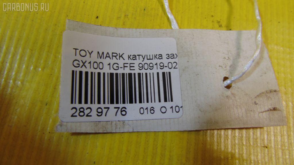 Катушка зажигания TOYOTA MARK II GX100 1G-FE Фото 8