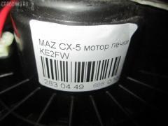 Мотор печки MAZDA CX-5 KE2FW Фото 3
