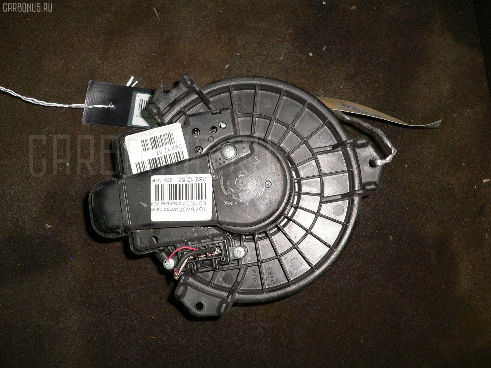 Мотор печки TOYOTA RACTIS NCP100. Фото 3