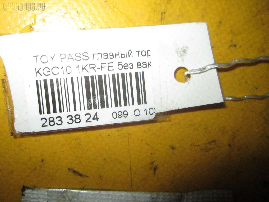 Главный тормозной цилиндр TOYOTA PASSO KGC10 1KR-FE Фото 4