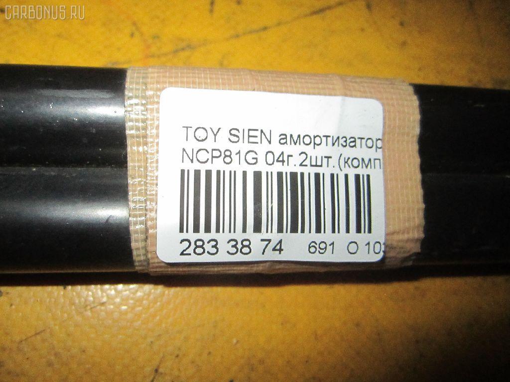 Амортизатор двери TOYOTA SIENTA NCP81G Фото 2