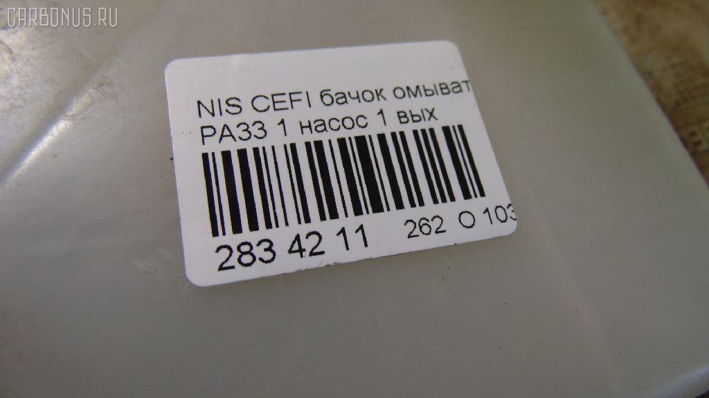 Бачок омывателя NISSAN CEFIRO PA33 Фото 3