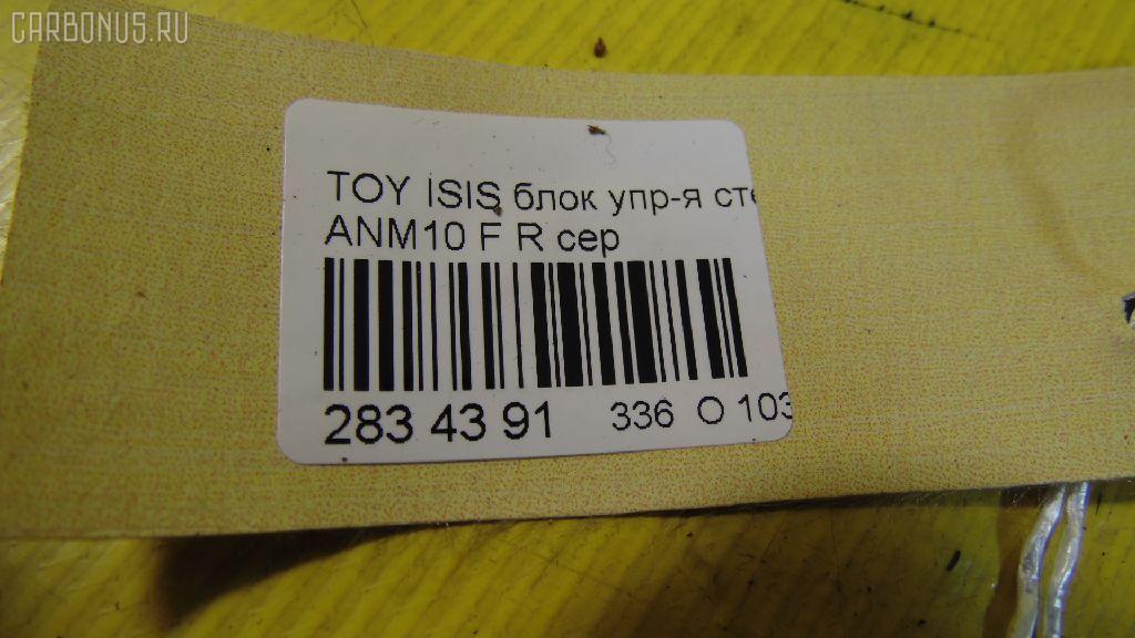 Блок упр-я стеклоподъемниками TOYOTA ISIS ANM10G Фото 3