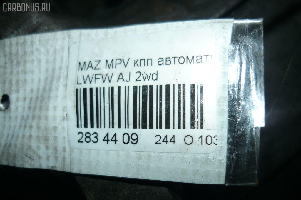 КПП автоматическая MAZDA MPV LWFW AJ Фото 16