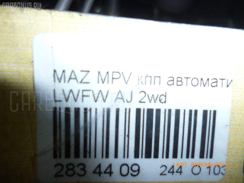 КПП автоматическая MAZDA MPV LWFW AJ Фото 15