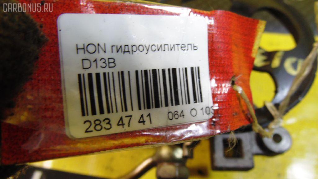 Гидроусилитель HONDA D13B Фото 4
