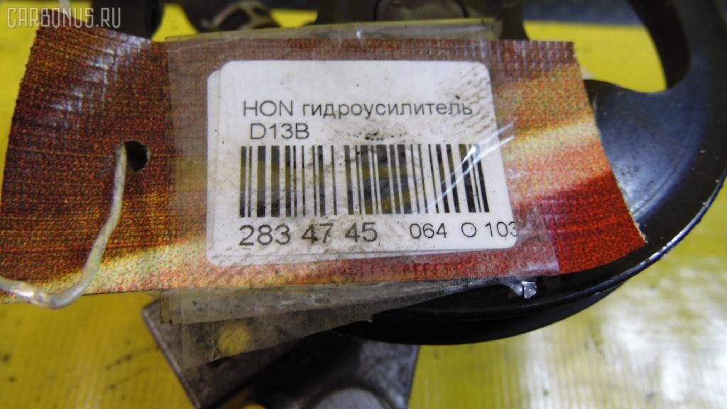 Гидроусилитель HONDA D13B Фото 5