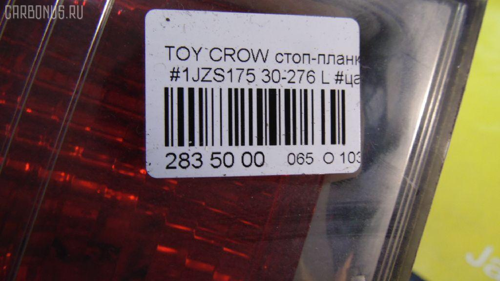 Стоп-планка TOYOTA CROWN JZS175 Фото 3