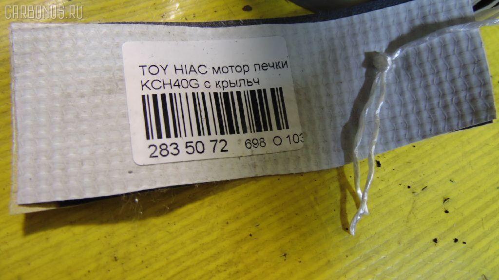 Мотор печки TOYOTA HIACE REGIUS KCH40G Фото 3