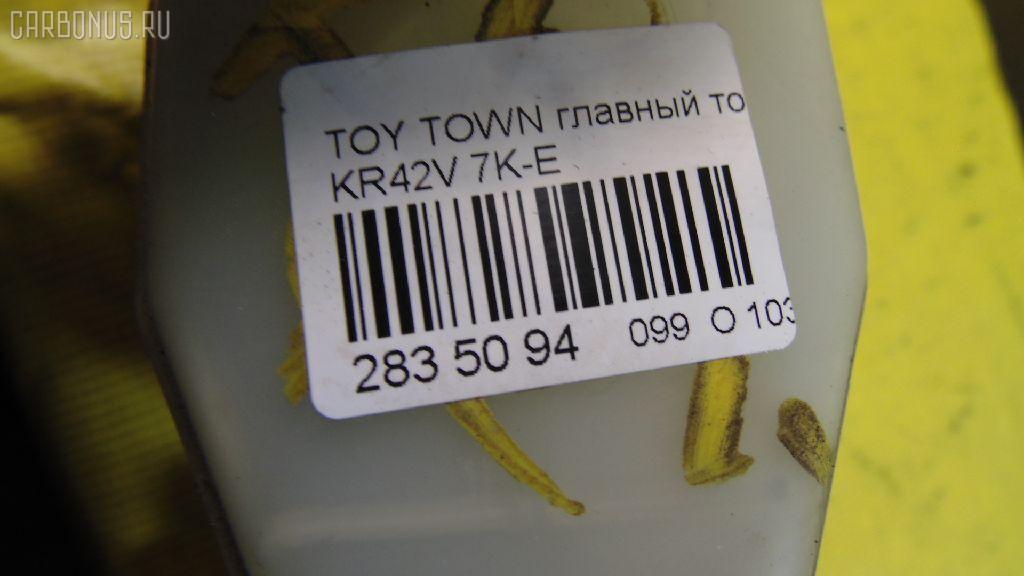 Главный тормозной цилиндр TOYOTA TOWN ACE NOAH KR42V 7K-E Фото 3