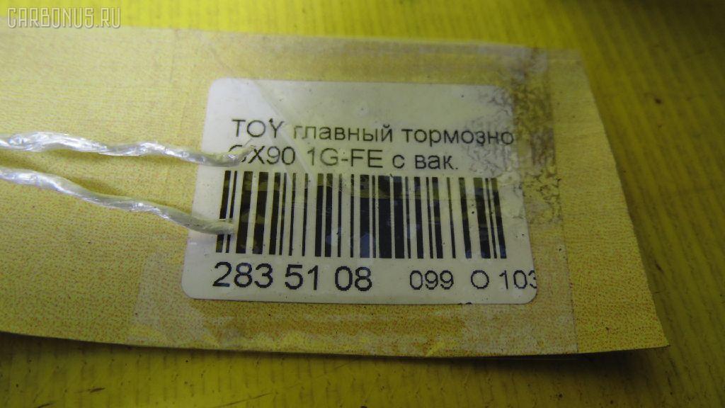 Главный тормозной цилиндр TOYOTA GX90 1G-FE Фото 4