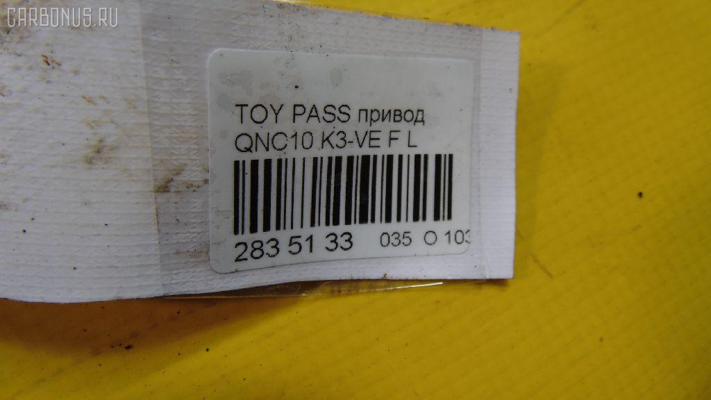 Привод TOYOTA PASSO QNC10 K3-VE Фото 2