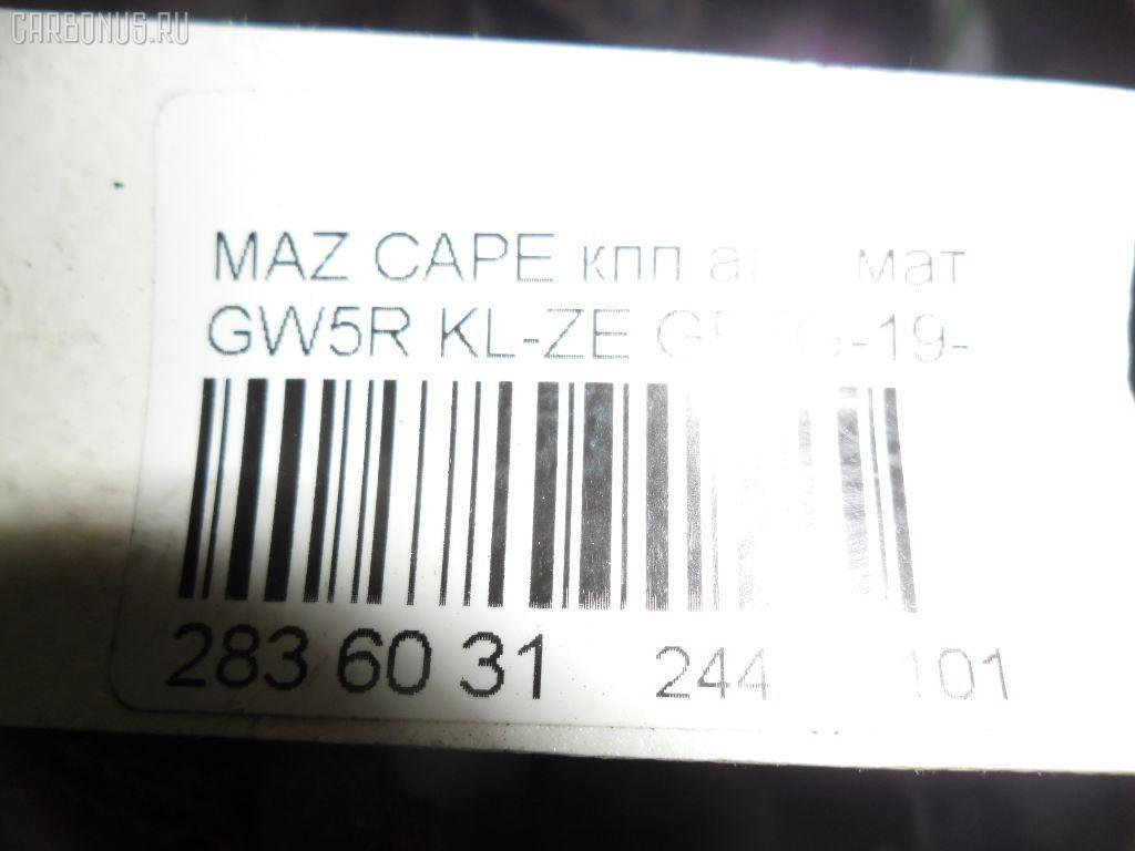 КПП автоматическая MAZDA CAPELLA WAGON GW5R KL-ZE Фото 10