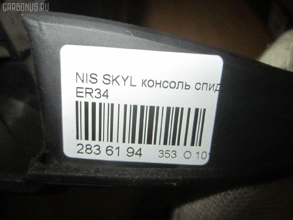 Консоль спидометра NISSAN SKYLINE ER34 Фото 8
