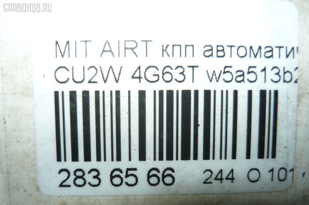 КПП автоматическая MITSUBISHI AIRTREK CU2W 4G63T Фото 12