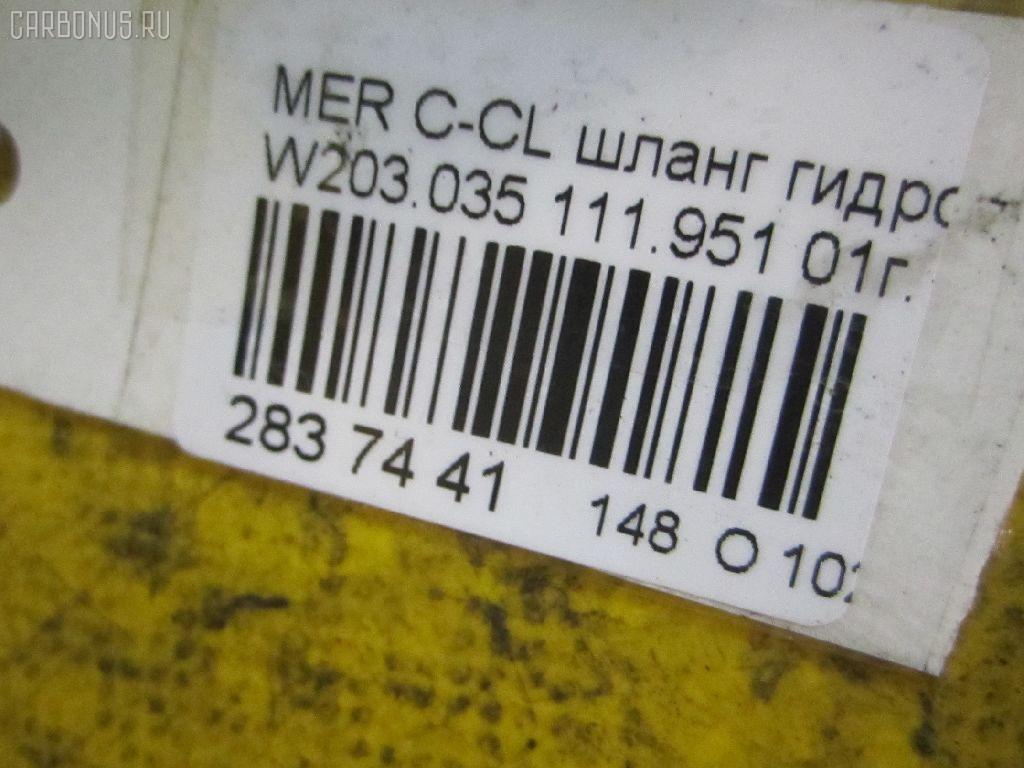 Шланг гидроусилителя MERCEDES-BENZ C-CLASS W203.035 111.951 Фото 6