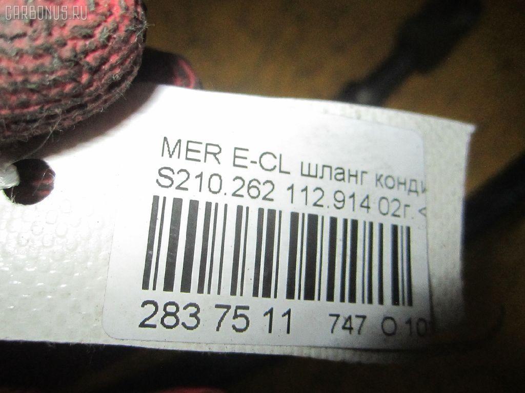 Шланг кондиционера MERCEDES-BENZ E-CLASS STATION WAGON S210.262 112.914 Фото 6