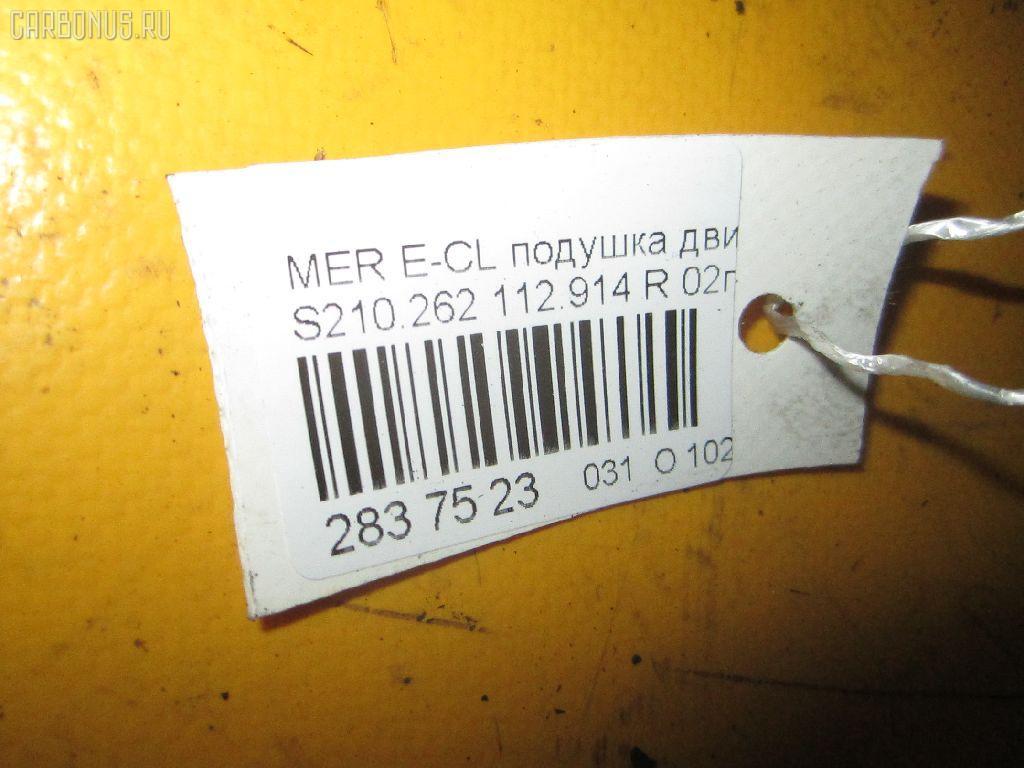 Подушка КПП MERCEDES-BENZ E-CLASS STATION WAGON S210.262 112.914 Фото 7