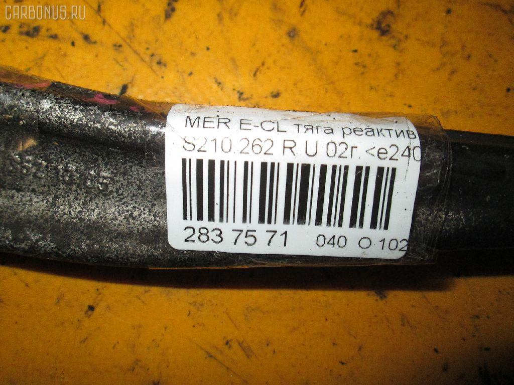 Тяга реактивная MERCEDES-BENZ E-CLASS STATION WAGON S210.262 Фото 6