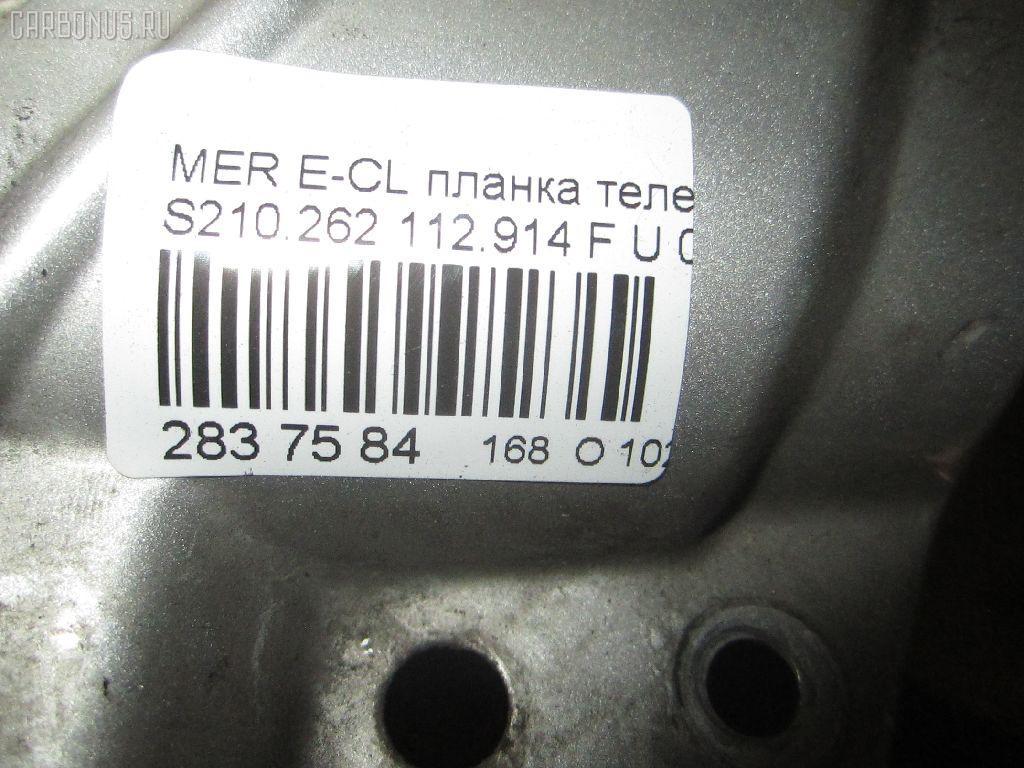 Планка телевизора MERCEDES-BENZ E-CLASS STATION WAGON S210.262 112.914 Фото 7