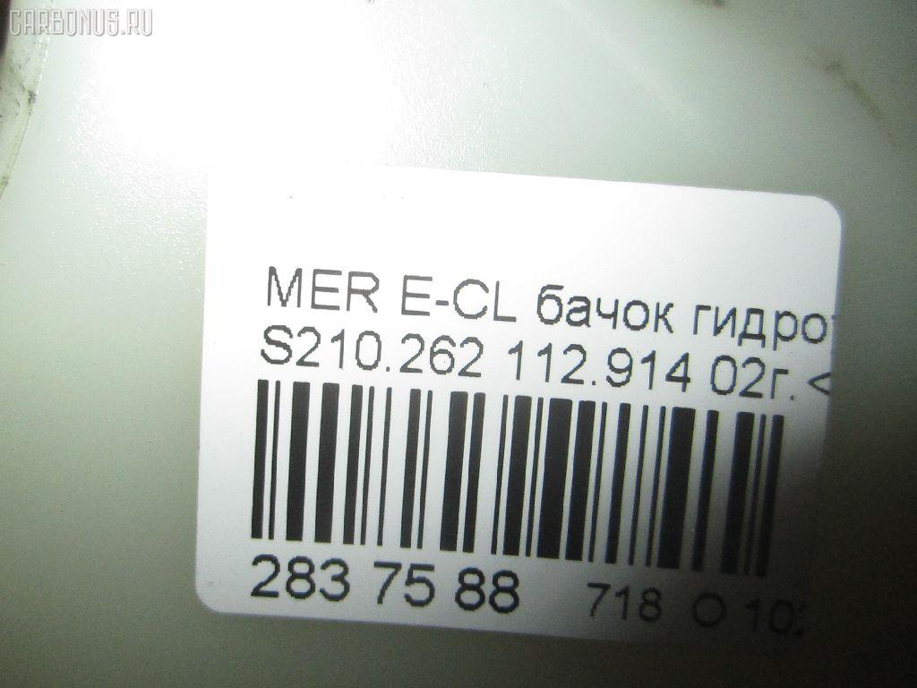 Бачок гидроусилителя MERCEDES-BENZ E-CLASS STATION WAGON S210.262 112.914 Фото 7