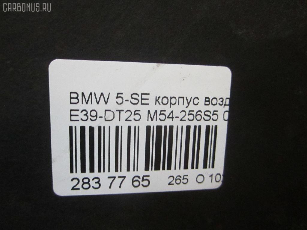 Корпус воздушного фильтра BMW 5-SERIES E39-DT42 M54-256S5 Фото 7