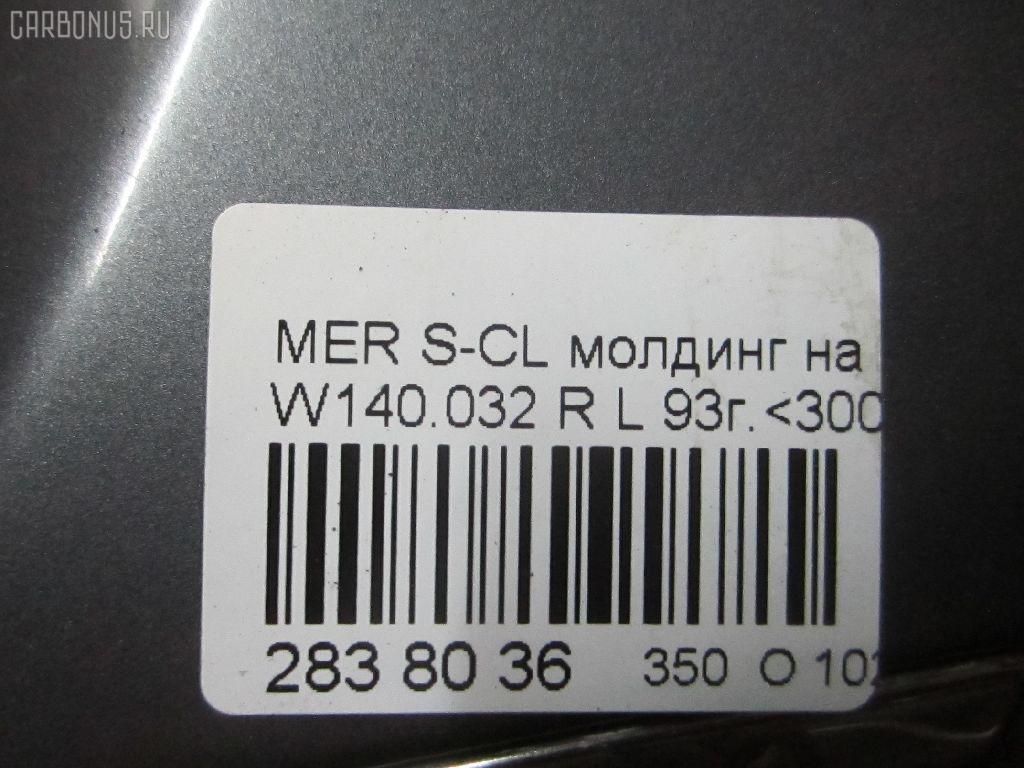 Молдинг на кузов MERCEDES-BENZ S-CLASS W140.032 Фото 7