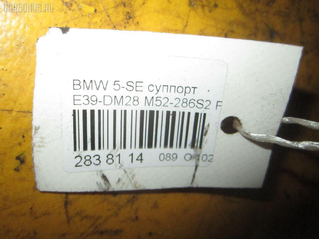Суппорт BMW 5-SERIES E39-DM62 M52-286S2 Фото 7