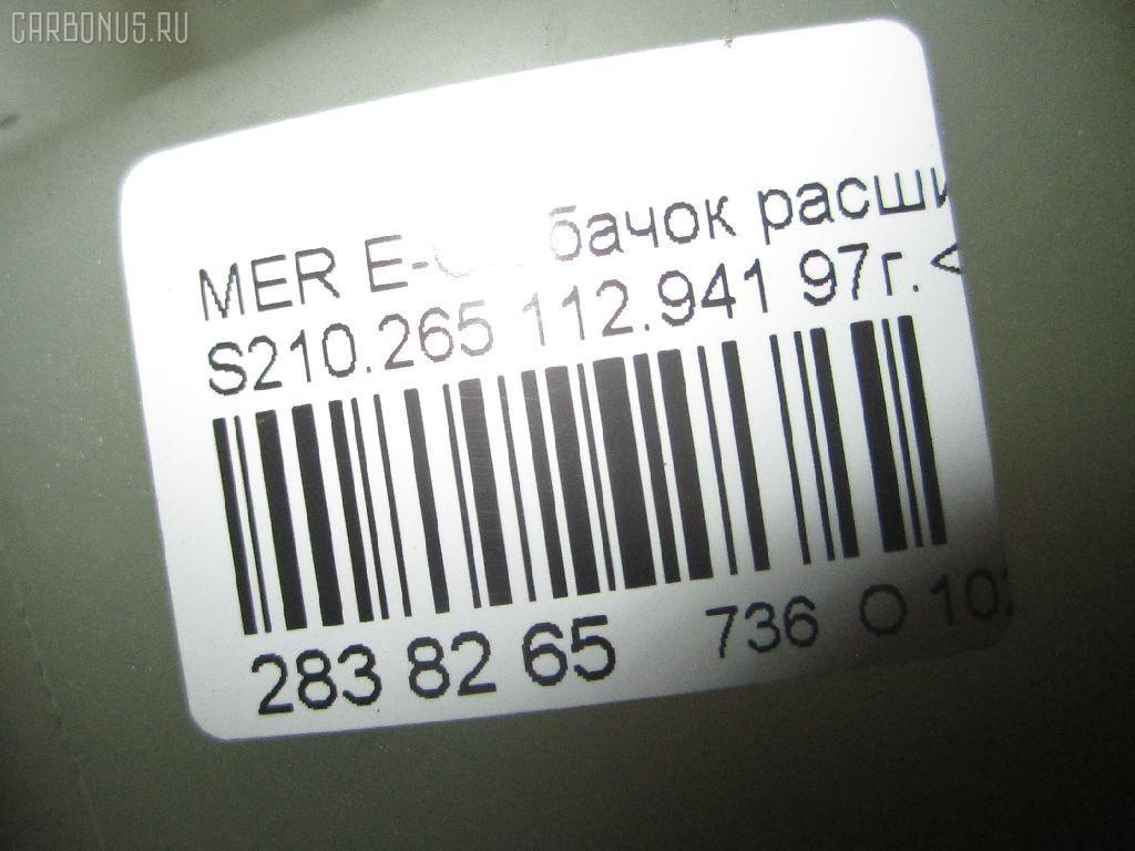 Бачок расширительный MERCEDES-BENZ E-CLASS STATION WAGON S210.265 112.941 Фото 7