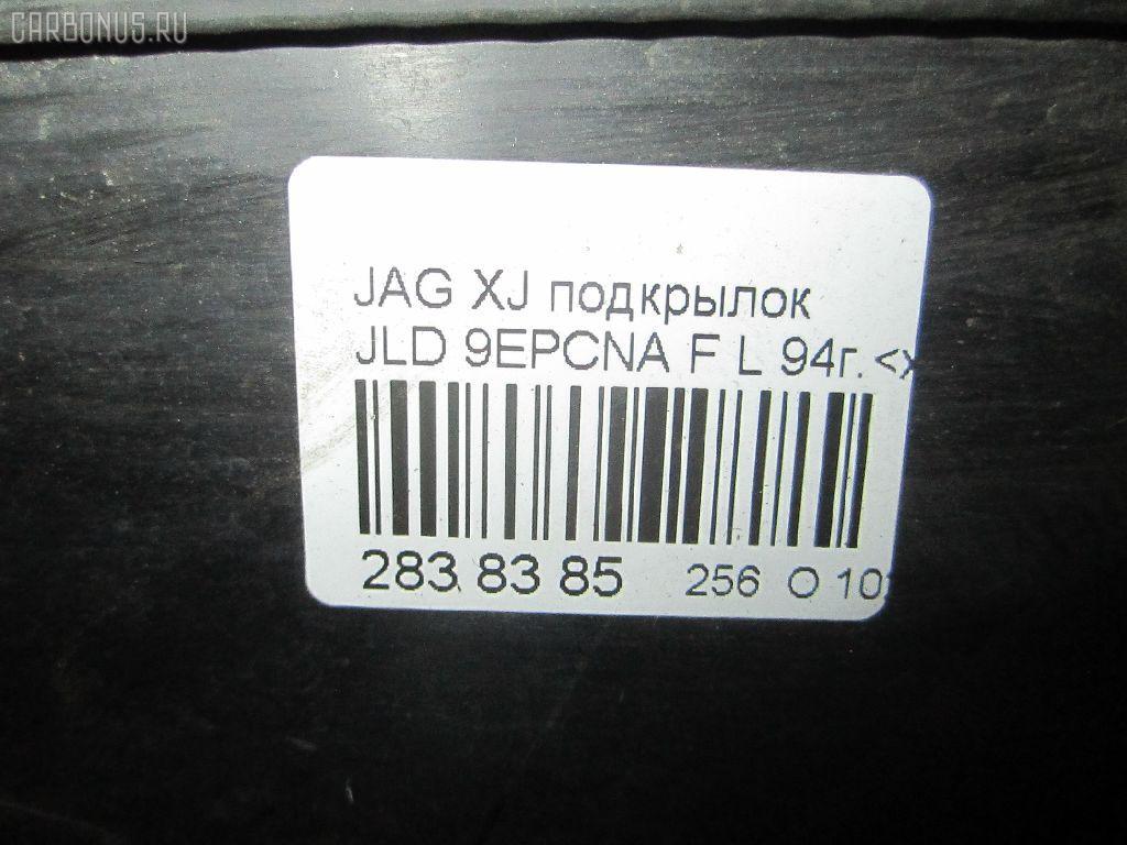 Подкрылок JAGUAR XJ JLD 9EPCNA Фото 6