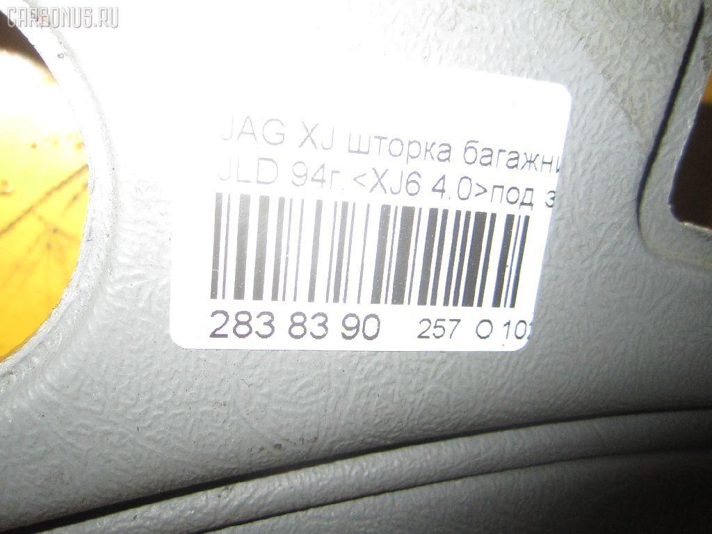 Шторка багажника JAGUAR XJ JLD Фото 7