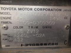 Тяга реактивная Toyota Corolla wagon AE100G Фото 5