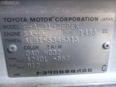 Крепление капота TOYOTA SPRINTER AE91 Фото 6