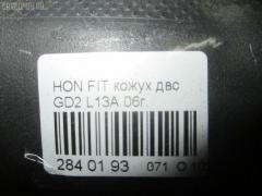 Кожух ДВС Honda Fit GD2 L13A Фото 3