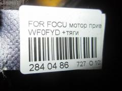 Мотор привода дворников FORD FOCUS WF0FYD Фото 7