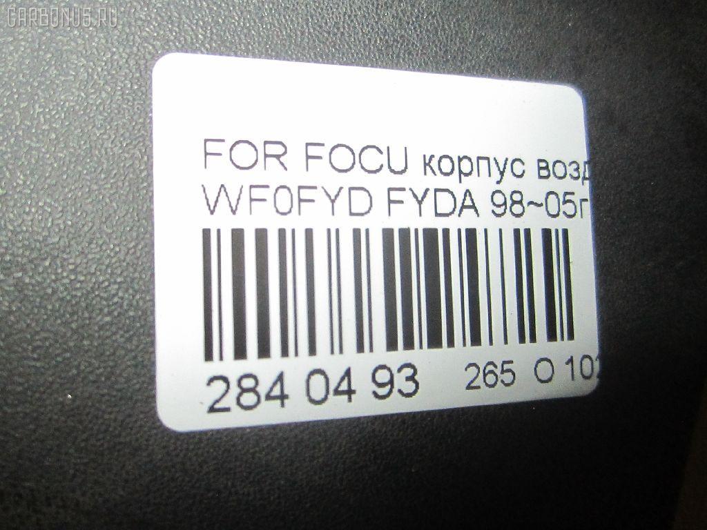 Корпус воздушного фильтра FORD FOCUS WF0FYD FYDA Фото 7