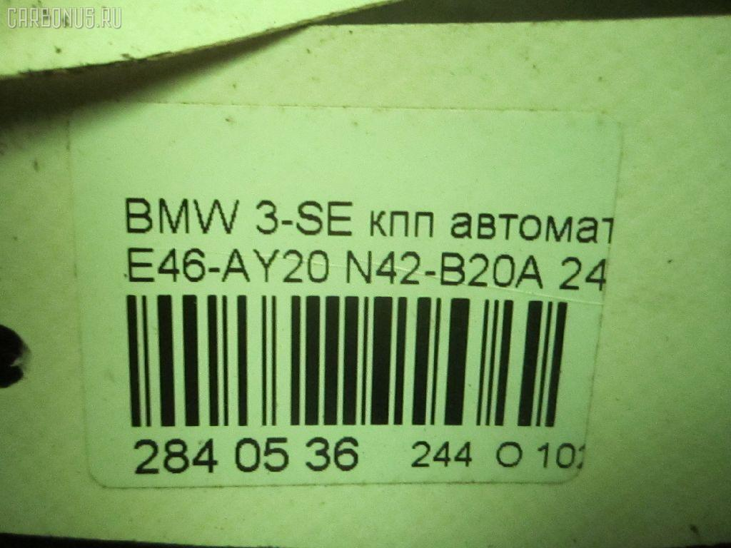 КПП автоматическая BMW 3-SERIES E46-AZ72 N42B20A Фото 14