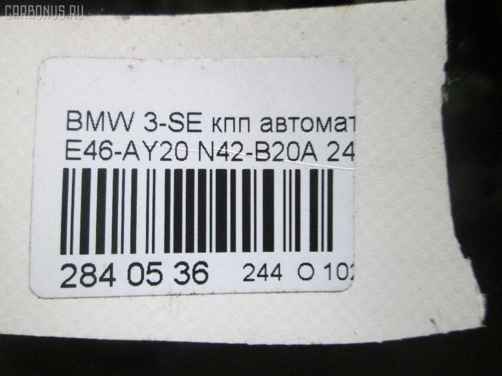 КПП автоматическая BMW 3-SERIES E46-AZ72 N42B20A Фото 13