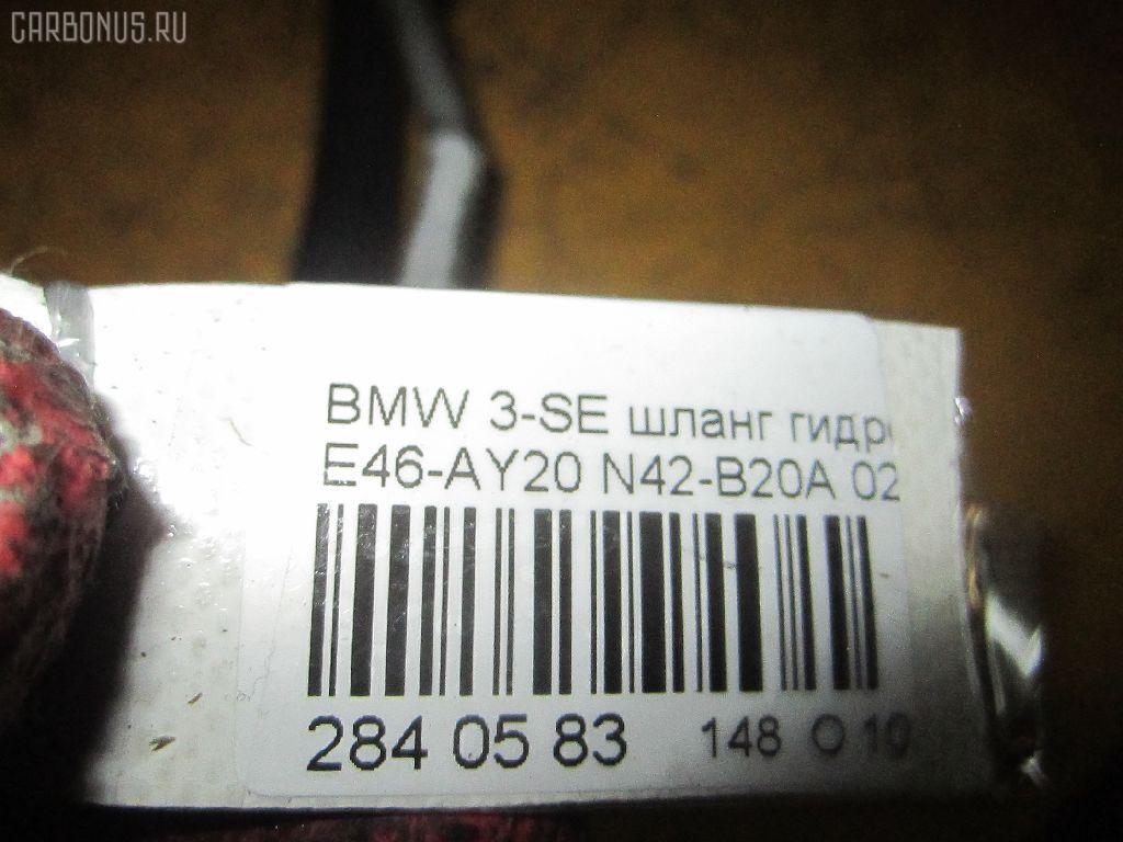 Шланг гидроусилителя BMW 3-SERIES E46-AZ72 N42B20A Фото 6